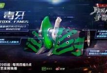 中国格斗机器人综艺能否成为产业起点?