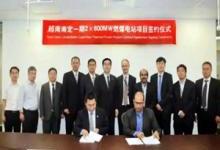 22亿美元越南南定燃煤电站项目被签订开建