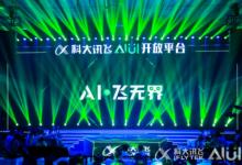 科大讯飞新品发布会,AIUI3.0重磅发布!