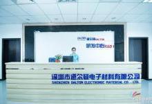 深圳道尔顿电子拟1.6亿元湖南建PI材料项目