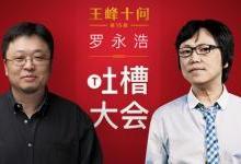 王峰对话罗永浩:锤子将做区块链手机