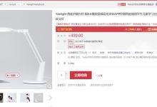 小米众筹Yeelight护眼台灯Pro低配版首发