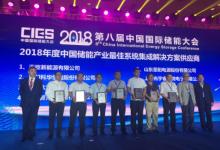 喜报 | 科华恒盛再度获评中国储能产业最具影响力企业