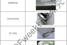 激光焊接应用市场分析之锂电