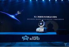 克路德机器人提供多场景智能解决方案