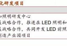 LED渗透率迎拐点 星宇股份18H2进入业绩释放期