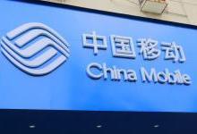 中移动国际成立日本子公司 加强5G合作