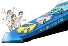 中国进口车关税下降煽动全球