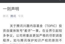 """腾讯回应:领投自媒体""""差评""""陷舆论风波"""