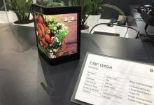 又一黑科技产品 可折叠屏手机将发售