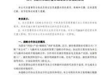 康佳与滁州市政府签订140亿战略合作协议