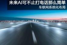 车联网布局:未来AI可不止打电话那么简单