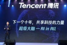 腾讯超级大脑:下一个十年共享科技力量