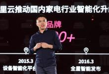 阿里云发布Link物联网平台2.0