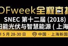 决胜2018:OFweek与您相约SNEC光伏展