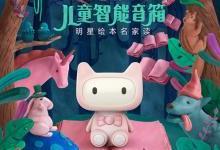 天猫精灵智能音箱儿童版发布:七大神技