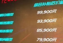 售价7.99万起 比亚迪元EV360上市