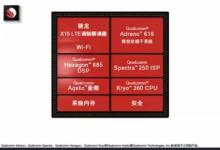高通骁龙710:直击联发科