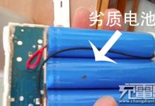 充电宝安全:移动电源新国标即将实施