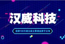 汉威科技设立香港全资子公司