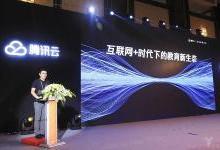 腾讯云:聚焦新工科、智慧校园和在线教育