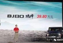 救赎者徐和谊:铁腕复兴北京(BJ)品牌