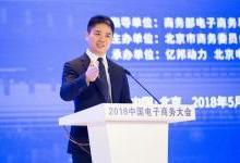 刘强东表示物流成本再降到5%以内