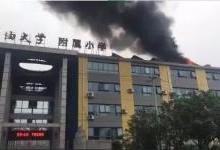 屋顶光伏又着火了 这次竟是小学屋顶!