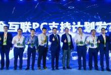 中国联通与英特尔合作发力全互联PC