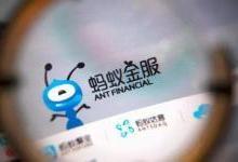 外媒:蚂蚁金服将融资目标上调至120亿美元