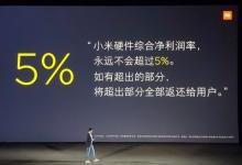 雷军回应为何承诺硬件利润率不超5%