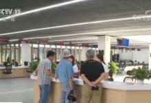 记者探访雄安新区智能化政务服务中心