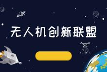 """无人机创新联盟成立 中国""""智造""""走向世界"""