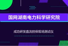 国网成功研发直流控保现场测试仪