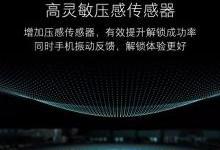 小米发布全球首款压感屏幕指纹识别手机