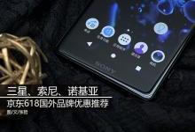 三星、索尼、诺基亚 京东618国外品牌优惠推荐