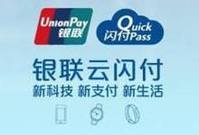 为何中国银联免密支付额度大幅提升?