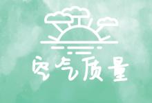 """臭氧污染高发期 臭氧检测仪创新支""""妙招"""""""