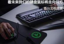 逛台北电脑展 看键盘鼠标将走向何方