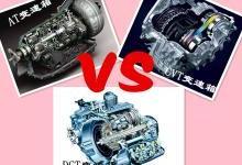 自动变速箱、无级变速箱还是双离合变速箱?
