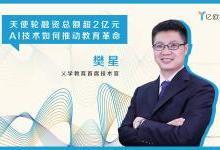 乂学教育CTO樊星:三年内,AI将替代真人老师90%的工作