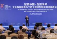 联想大数据许给工业互联网一个未来