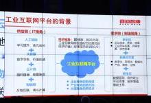 """郭台铭:工业互联网平台价值""""富可敌国"""""""