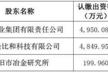 超频三9456万元涉足锂电正负极材料