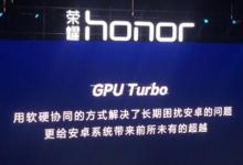 图像加速技术 华为公布GPU Turbo芯片