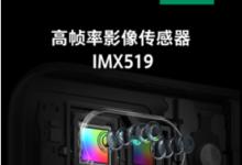 OPPO R15首发索尼IMX519传感器