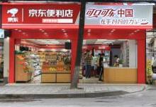 """京东AI智能冰箱:卖可乐""""不收钱"""""""