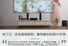 暴风激光电视M1:技术加持下的视听盛宴