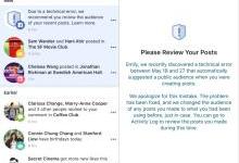 Facebook被曝因漏洞导致1400万用户私密外泄