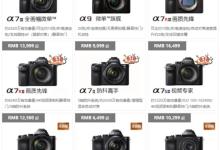 GFK4月报告:全画幅相机市场索尼第一